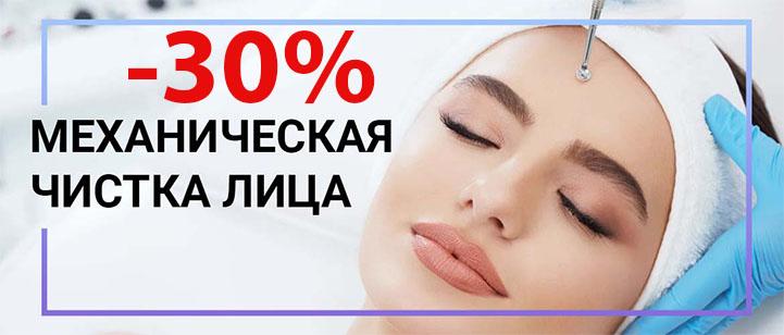 mehanicheskaya-chistka-litsa1